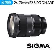 【Sigma】24-70mm F2.8 DG DN ART 標準焦段變焦鏡頭(公司貨)