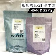 〈玉咖啡〉單品咖啡豆 ◮ 耶加雪菲 / 耶加雪夫