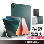 小米平板 5 Pro 磁吸 保護套 保護殼 適用於 小米平板5 小米平板 5 Pro
