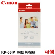 Canon SELPHY KP-36IP 4x6 明信片相紙 36張 適用佳能相印機CP1200.CP1300 可傑