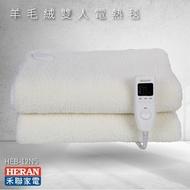 官方授權經銷【HERAN】HEB-12N5 羊毛絨雙人電熱毯 電毯 發熱墊 冬日必備 五段溫控 生活家電