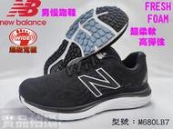 NEW BALANCE NB 慢跑鞋 運動 路跑 休閒 特寬楦 4E 彈性 Fresh Foam M680LB7 大自在