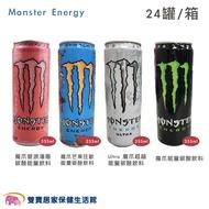 Monster Energy 魔爪能量碳酸飲料 355ml 一箱24罐 魔爪能量飲 魔爪能量飲料