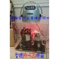 @翔仁寵物工坊@~寵物精品百貨【鴻鷹HY-530專業寵物烘箱+雅芳808T紅外線烘毛機】下標區