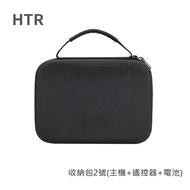 【HTR】收納包2號 For Mavic Mini(主機+遙控器+電池)