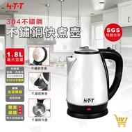 好康加 1.8L 304不銹鋼快煮壺 電茶壺 熱水壺 煮水壺 HTT中華大雄 HTT-1816