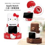 正版授權 Apple Watch Airpods二合一充電支架 Hello Kitty / LINE FRIENDS