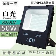 【JIUNPEY 君沛】LED 貼片 50W 投射燈 黑金剛 50瓦 探照燈 led50w(led50w 投射燈 招牌 廣告 庭園燈)