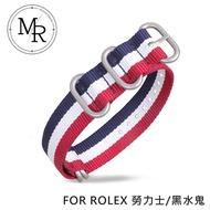 MR 20mm ROLEX 勞力士/黑水鬼 尼龍/三環錶帶三色條紋