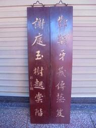 [六順民藝]木雕小對聯