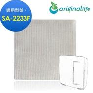 【Original Life】適用尚朋堂:SA-2233F長效可水洗 超淨化 空氣清淨機 濾網