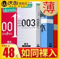[現貨 保險套]岡本避孕套男用持久001安全套超薄003崗本日本情趣正品0.01旗艦店