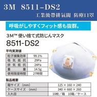 N95 3M 8511-DS2 防塵口罩 帶排氣閥 N95口罩