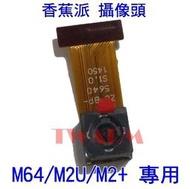 《德源科技》(含稅)香蕉派 banana pi (BPI-M64/M2U/M2+ Plus) 專用 攝像頭 camera