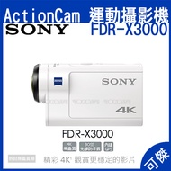 SONY 運動攝影機 FDR-X3000 攝影機 Action Cam 錄影機 4K 光學防手震 贈潛水殼 公司貨
