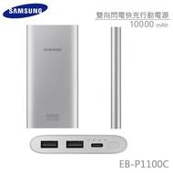 [台灣公司貨] SAMSUNG 三星行動電源 10000mAh  EB-P1100C [ 實體店家 ] 含稅附發票