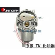小古★ 日本原裝 TK 化油器 小松 BK4301 G45L 割草機 零件