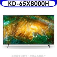 《可議價》SONY索尼【KD-65X8000H】(含標準安裝)65吋聯網4K電視