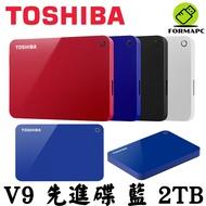Toshiba 東芝 Canvio Advance V9 先進碟 寶藍 2TB 2T 2.5吋 外接式硬碟 極薄行動硬碟