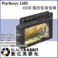 【 Portkeys LH5 HDR 觸控監看螢幕 】數位黑膠兔