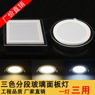 3 color change glass led Downlight 6W 12W 18W Panel Light