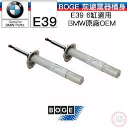 BMW E39 前避震器 桶身 BOGE OEM 林極限雙B 32-A60-A