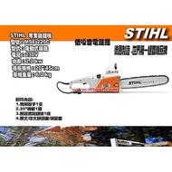 """【北台工具】德國製 STIHL 20"""" 220v 電動鏈鋸 鏈鋸機 電鋸 鏈鋸 MSE220CBQ"""