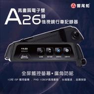 響尾蛇A26電子後視鏡 行車記錄器 倒車顯影