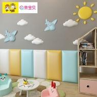 寶寶防撞軟包天花板3D立體壁飾兒童房臥室牆貼自黏裝飾