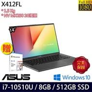 【加碼送Office 365】ASUS 華碩 X412FL-0341G10510U 14吋輕薄筆電-星空灰 (i7-10510U/8G/512G PCIe SSD/MX250_2G/Win10)