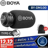 ส่งฟรี [ส่งจากกรุงเทพ][ ลดเหลือ 930 บ. โค้ด 15DDAY777️] Boya BY-DM100 ของแท้100% ไมค์สำหรับ Android USB Type-C condenser Stereo Microphone