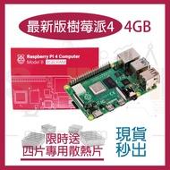 【現貨送散熱片】2019最新樹莓派4 4GB Raspberry Pi 4 Model B 英國製原廠/公司貨