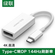 綠聯Typec轉DP轉換手機連接電腦電視顯示器投影儀144Hz高清轉接頭線適用于iPad蘋果MacBookPro華為小米筆記本