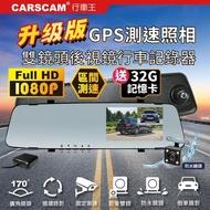 【CARSCAM 雙11限定】GS9120 GPS測速前後雙鏡頭行車記錄器(加贈32G記憶卡)