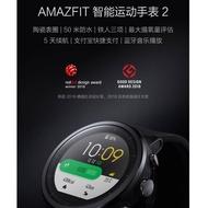 全人類購物-華米手錶2 AMAZFIT智能運動手錶2 標準版 小米智能手錶