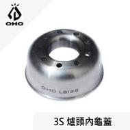 [ OHO ] 3S爐頭內龜蓋 有孔 / 汽化爐 靜音爐頭 / Optimus 111t 207爐頭... / LBI3S