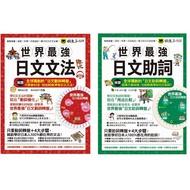 《世界最強日文文法》+《世界最強日文助詞》