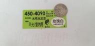 虹牌450 平光玫瑰白 水泥漆 300ml 包裝 小容量 小包裝 水性
