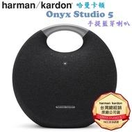 【Harman Kardon 哈曼卡頓】Onyx Studio 5 手提無線藍牙喇叭(黑色 / 原廠公司貨)
