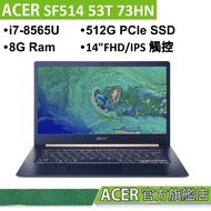 ACER宏碁Swift 5 SF514 53T 73HN藍 70EX銀 I7-8565U/8G/512G 14吋輕薄筆電