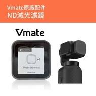 【SNOPPA 隨拍】Vmate 微型口袋三軸相機 磁吸式ND減光濾鏡(原廠公司貨)