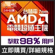 【DCT】AMD 電腦主機 98%R5 5600X/RTX3070Ti -8GB加強版/DDR4-3200 (8G*2)/512GB M.2 PCIe SSD/B550M/750W(規格12)