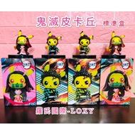 【羅氏國際】四款鬼滅皮卡丘 鬼滅之刃 皮卡丘 標準盒 公仔 娃娃機 模型