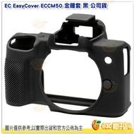 @3C 柑仔店@ easyCover ECCM50 金鐘套 黑色 公司貨 保護套 相機套 Canon M50 適用
