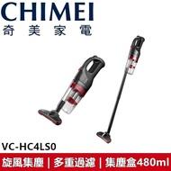 奇美 Chimei 無線旋風手持直立兩用120W吸塵器 VC-HC4LS0