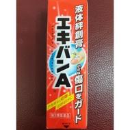 全新未拆封 日本EKIVAN 液體OK繃 液體絆創膏 10g 使用期限到2021年