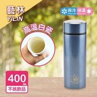 【YILIN 藝林】曠野真空低骨瓷不鏽鋼保溫杯 藍 400ML
