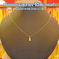 สร้อยคอเงินชุบทอง+จี้ปี่เซียะทองคำ 99.99 น้ำหนัก 0.1 กรัม ซื้อยกเซตคุ้มกว่าเยอะ คุ้มสุดคุ้ม แบบราคาเหมาๆเลยจ้า