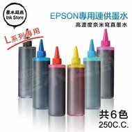 【墨水超商】EPSON墨水  L系列 250cc 高濃度奈米寫真墨水 /L100/L110/L120/L1300/L1455/L1800/ L200/L210/L220/L300/L310/L350/L355/L360/L365/L380/L385