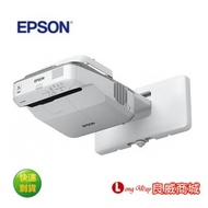 EPSON EB-685W 超短距 短焦 投影機 教育學習 互動 公司貨 【送雷射筆】上網登錄保固升級三年